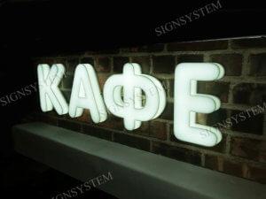 Световые буквы из молочного акрила на подложки-коробе стилизованном по кирпичную стену
