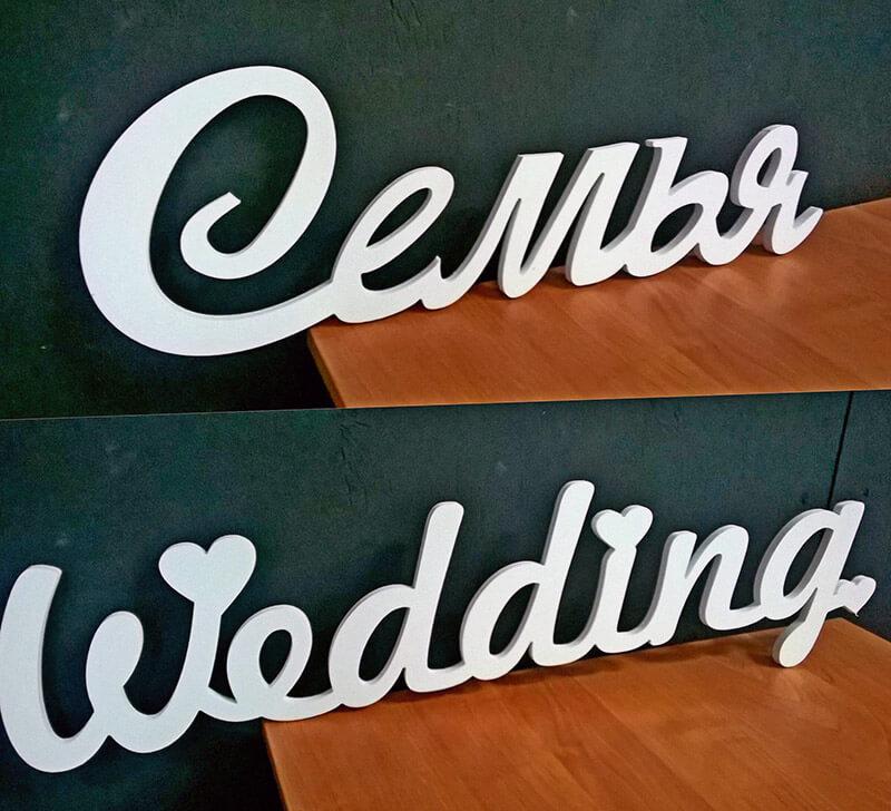 Фрезеровка для свадьбы в Москве, где заказать фрезеровку на свадьбу по доступной цене?