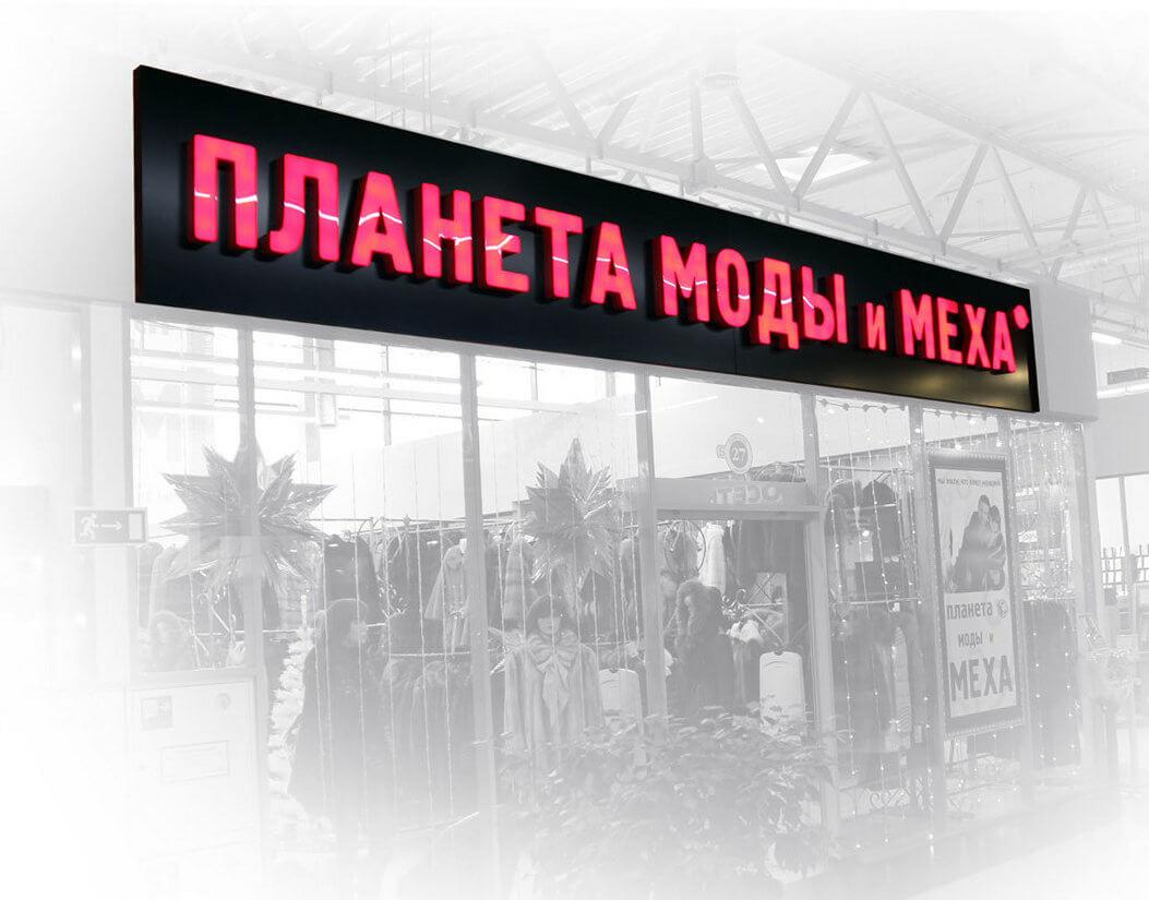 Заказать короб для магазина в Москве без посредников